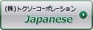 (株)トクソーコーポレーション